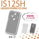 藤本電業 F71-IS12SH-C-SM