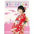 横山由依(AKB48)がはんなり巡る 京都いろどり日記 第1巻「京都の名所 見とくれやす」編/DVD/SSBX-2382