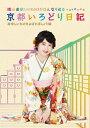 横山由依(AKB48)がはんなり巡る 京都いろどり日記 第4巻「美味しいものをよばれましょう」編/Blu-ray Disc/ ソニー・ミュージックマーケティング SSXX-27
