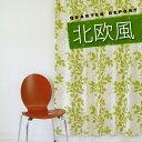 クォーターリポート ドレープカーテン エイク (100×178cm) QUARTER REPORT Eik 【 カーテン 葉 植物 グリーン/ベージュ 】の画像
