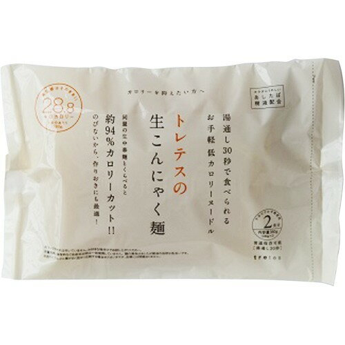 (トレテス)生こんにゃく麺(180g×2)