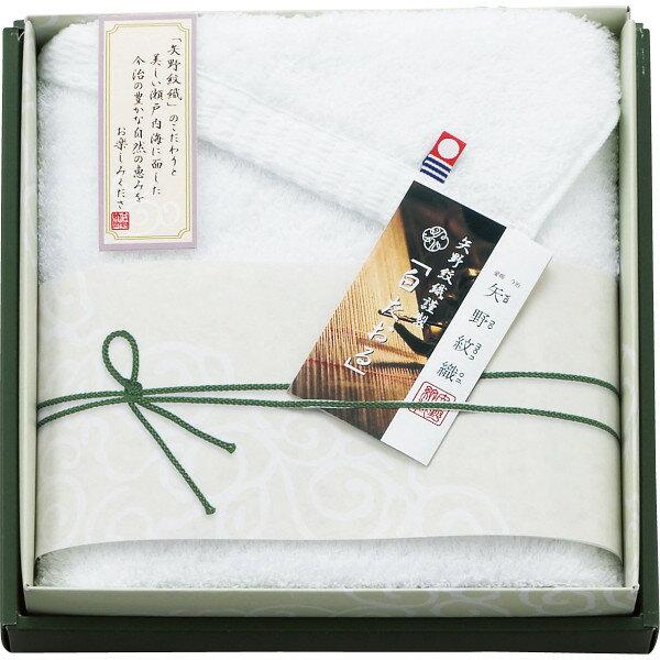 矢野紋織謹製白たおる フェイスタオル YN1519