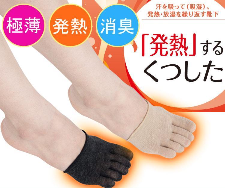 発熱靴下 eks つま先5本指ソックス 2足組