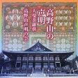 高野山の声明/大曼茶羅供/CD/VZCG-249