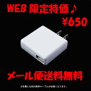 いろいろ使えるUSB-AC充電器OKWACU-SP01W(ホワイト)