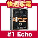 エレクトロニック・ハーモニクス エフェクター #1 Echo