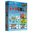 ファイナルパソコンデータ引越し9plus FP5-3