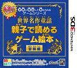 子供に安心して与えられるゲームシリーズ 世界名作童話 親子で読めるゲーム絵本 冒険編 3DS