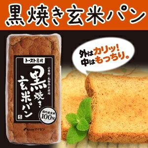 黒焼き玄米パン 340g