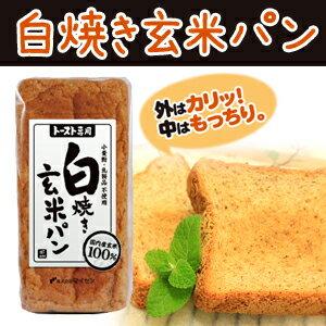 白焼き玄米パン 340g