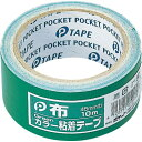 布カラー粘着テープ(緑)の画像