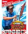 キャスティングマスター スピニングタックル編/DVD/NGB-347