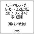 DVD 内外出版 ルアーマガジン ザ ムービーDX Vol.22 陸王2016シーズンバトル01 春 初夏編