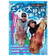 DVDヤマラッピ&タマちゃんのエギング大好きVol.10 2017年