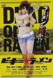 ビキニ☆ラーメン/DVD/APS-233