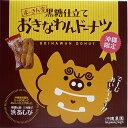 沖縄菓子 おきなわんドーナツ黒糖仕立て10個入りの画像