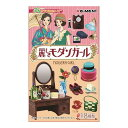 麗しきモダンガール 8個入りBOX リーメント