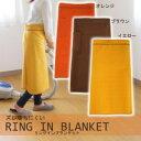 ズレ落ちにくい 巻きスカート式 リングインブランケット 無地 オレンジ・L07216 1033501