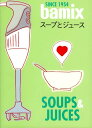 バーミックス bamix レシピブック「スープとジュース」の画像