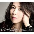 Otokouta/CD/GZCA-5273