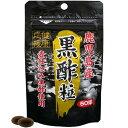 ユウキ製薬 スタンドパック 黒酢粒 60粒