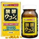 ユウキ製薬 醗酵ウコン粒 300粒