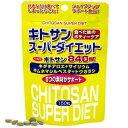 ユウキ製薬 キトサンスーパーダイエット 150粒