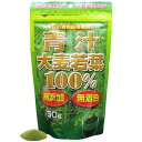 ユウキ製薬 青汁大麦若葉100% 150gの画像
