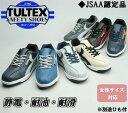 アイトス 安全靴スニーカーAZ-51622ローカット紐タイプ 耐油・耐滑・静電 JSAA認定品(A種)