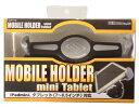 モバイルホルダー Mini Tablet CH-14 CH-14