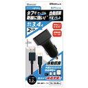 willcom USB充電ソケット2口 3.4ALightning充電ケーブル 1.2m12V/24V車 DU34-TM100BK USBポートの価格を調べる
