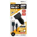 willcom USB充電ソケット2口 3.4AmicroUSB充電ケーブル 1.2m12V/24V車 DU34-TL100BK USBポートの価格を調べる