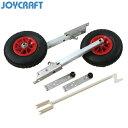 ジョイクラフト(JOYCRAFT) ゴムボート オプションパーツ ランチングホイール LWS-6(スライド式)