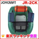 ジョイクラフト(JOYCRAFT) JR-2CK グリーン 1人乗り JR-2CK(G)