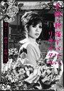 実録・新宿ゲバゲバリサイタル~渚ようこ 新宿コマ劇場公演~(通常盤)