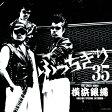 横浜銀蝿35周年&リーダー嵐還暦記念アルバム「ぶっちぎり35 ~オールタイム・ベスト」/CD/CDSOL-1674