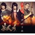 淡き現に 夢かさね(初回限定盤)/CD/KRK-0005