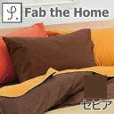 Fab the Home ソリッド ピローケースL(ファブ ザ ホーム)