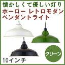 レトロ ホーローランプ10インチ  グリーン (ホーロー照明・ホウロウ・ほうろう・琺瑯)+ナチュラルの画像