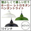 レトロ ホーローランプ10インチ  ホワイト (ホーロー照明・ホウロウ・ほうろう・琺瑯)+ナチュラルの画像