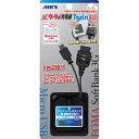 air-j ACケータイ充電器 Twin Reel FOMA/Micro USB対応スマートフォン AKJR-TWFM