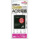 air-j USB対応2台同時 AC充電器 AKJ-2ASD ブラック