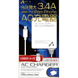 air-j iPad&iPhone USBポート付 AC充電器 MAJ-34UP ホワイト