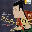 黄金の国-ZIPANG-/CD/OVCC-00059