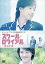 スクール・ロワイアル~極道学園~ DVD-BOX 1/DVD/ASBP-6018 アミューズソフトエンタテインメント ASBP-6018