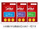 FREETEL/フリーテル DIS mobile Powered by FREETEL SIMカード年間パック 1年 1GB データ通信のみ