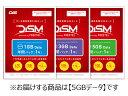 FREETEL/フリーテル DIS mobile Powered by FREETEL SIMカード年間パック 1年 5GB データ通信のみ