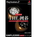 D3 Publisher SIMPLE2000本格思考シリーズ Vol.2 THE 囲碁