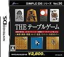 SIMPLE DSシリーズ Vol.30 THE テーブルゲーム ~麻雀・囲碁・将棋・カード・花札・リバーシ・五目ならべ~ DS