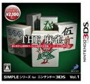 SIMPLEシリーズ for ニンテンドー3DS Vol.1 THE 麻雀 3DS